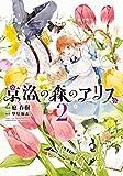 京洛の森のアリス 2巻 (マッグガーデンコミックスBeat'sシリーズ)