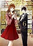 コミックス6巻8月11日発売