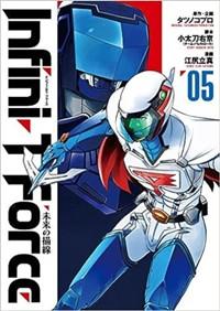 Infini-T Force (5) 未来の描線 (ヒーローズコミックス)
