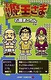 THE魔王さま (ジャンプコミックス)