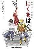遠田おと短編集 にくをはぐ (ジャンプコミックス)