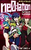 ne0;lation 3 (ジャンプコミックス)