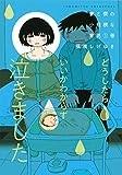 妻と僕の小規模な育児(1) (KCデラックス)