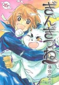 ぎんぎつね 15 (ヤングジャンプコミックス)