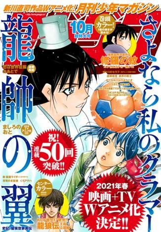 月刊少年マガジン2020年10月号