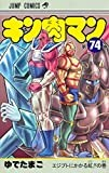 キン肉マン 74 (ジャンプコミックス)