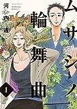 ムサシノ輪舞曲 1 (フィールコミックス FCswing)