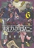 迷宮ブラックカンパニー 6 (BLADEコミックス)