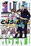 となりの代理人-フットボール・エージェント- (1) (ヒーローズコミックス)