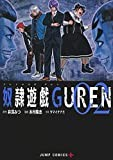 奴隷遊戯GUREN 2 (ジャンプコミックス)
