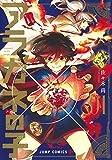 アラガネの子 1 (ジャンプコミックス)
