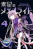 素足のメテオライト 4巻 (ブレイドコミックス)