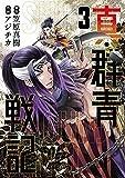 真・群青戦記 3 (ヤングジャンプコミックス)