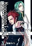 モノクローム・ファクター 10 (マッグガーデンコミック avarusシリーズ)