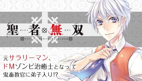 聖者無双 - 漫画/秋風緋色 原作/ブロッコリーライオン キャラクター ...