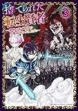 捨てられた転生賢者 ~魔物の森で最強の大魔帝国を作り上げる~(3) (マガジンポケットコミックス)