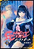 GHOST GIRL ゴーストガール 3 (ジャンプコミックス)