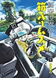 終末世界の箱入りムスメ 1 (BLADEコミックス)