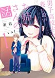男子高校生を養いたいお姉さんの話(1) (週刊少年マガジンコミックス)