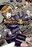 STEINS;GATE 亡環のリベリオン 1 (BLADEコミックス)