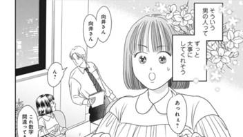 由美ちゃんの丁寧な恋