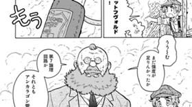 (螺旋人読み切りシリーズ6)ドクトルとドラゴン