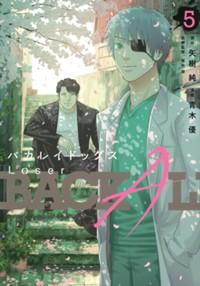 バカレイドッグス Loser(5) (ヤンマガKCスペシャル)