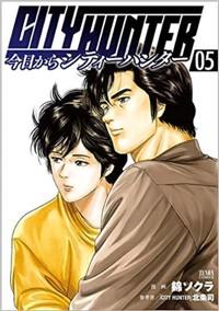 今日からCITY HUNTER  5 (ゼノンコミックス)