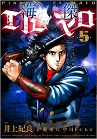 海傑エルマロ(5) (ヒーローズコミックス)