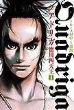 クアドリガ 徳川四天王(1) (ヒーローズコミックス)