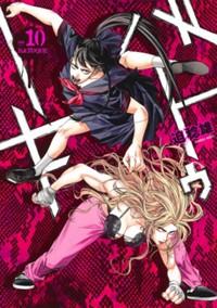 バトゥーキ 10 (ヤングジャンプコミックス)
