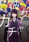 彼女ガチャ 1 (芳文社コミックス)