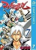 みえるひと 7 (ジャンプコミックスDIGITAL)
