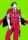 EVIL SCHEME-イビルスキーム- 2 (マッグガーデンコミックス Beat'sシリーズ)
