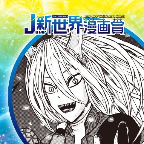 獣人注意報/2021年4月期JUMP新世界漫画賞