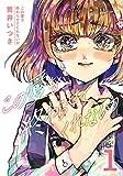 この愛を終わらせてくれないか(1) (ヤンマガKCスペシャル)