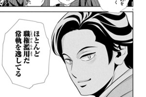 第15話/マーク