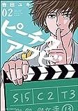コミックス2巻9月28日発売!
