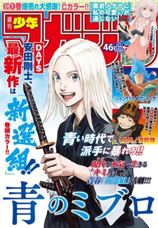 週刊少年マガジン2021年46号