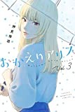 おかえりアリス(3) (週刊少年マガジンコミックス)
