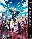 ボーダーワールド-碧落のTAO- 1 (ヤングジャンプコミックス)