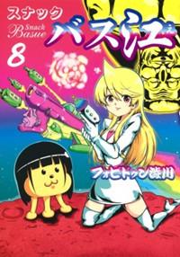 スナックバス江 8 (ヤングジャンプコミックス)