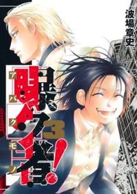 曝ク者! 3 (ヤングジャンプコミックス)