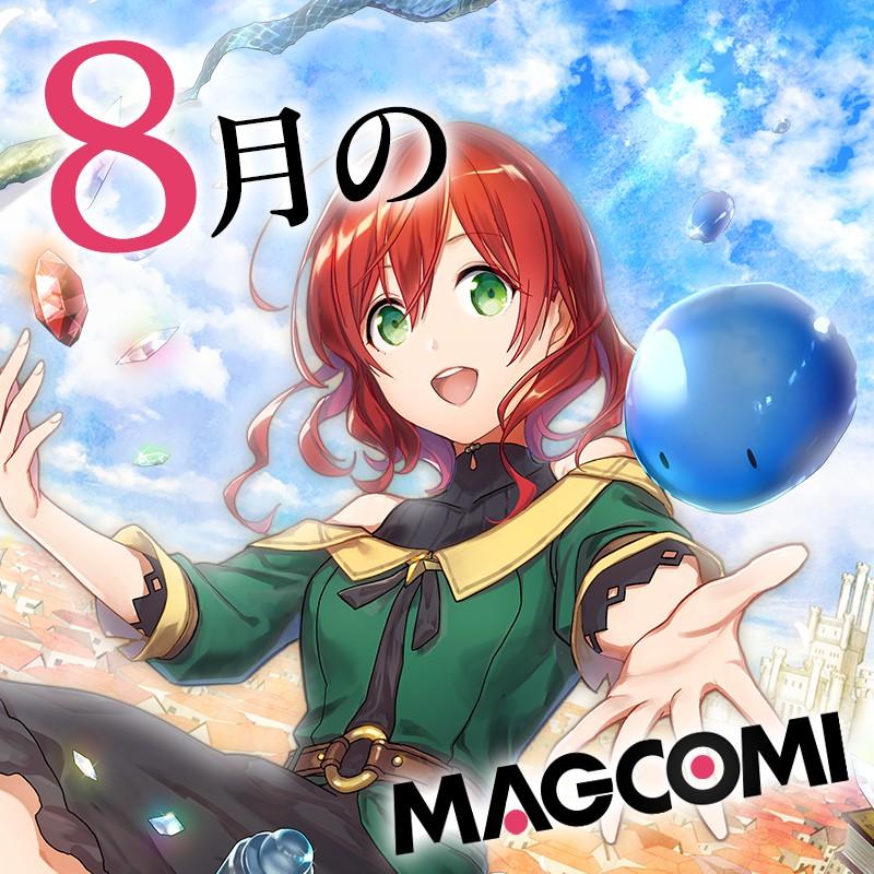 9月のMAGCOMI