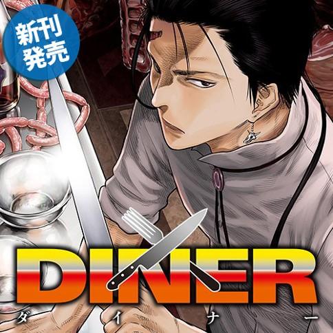 DINER ダイナー
