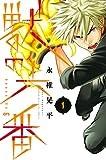 獣の六番(1) (講談社コミックス)