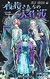 夜桜さんちの大作戦 8 (ジャンプコミックス)