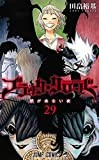 ブラッククローバー 29 (ジャンプコミックス)