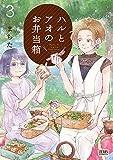 ハルとアオのお弁当箱 3 (ゼノンコミックス)