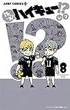れっつ! ハイキュー!? 8 (ジャンプコミックス)